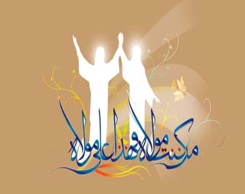 بزرگداشت عید سعید غدیر