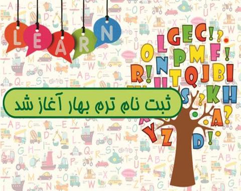 آغاز ثبت نام ترم بهار در مرکز زبان سناباد