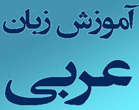 برگزاری دوره های آموزش زبان عربی در مرکز زبان های خارجی امام حسین علیه السلام شعبه طلاب