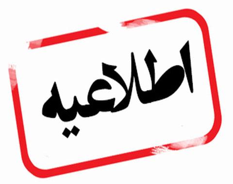 تغییر مکان آموزشگاه زبان های خارجی امام حسین علیه السلام شعبه هنرستان